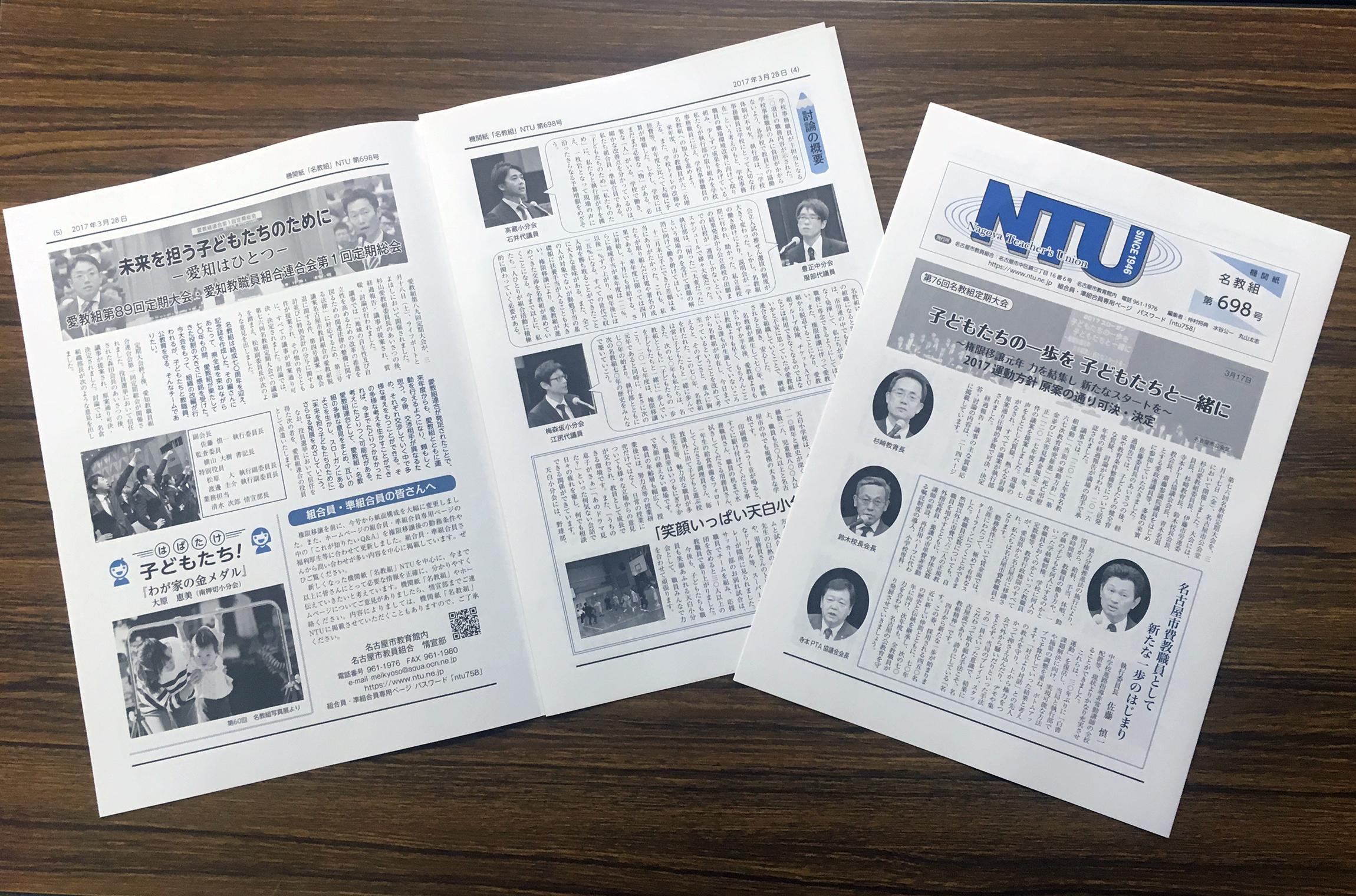 機関紙「名教組」NTU