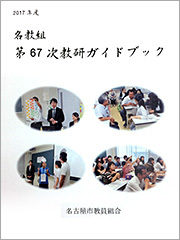 教研ガイドブック